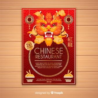 Folheto de restaurante chinês dragão mão desenhada