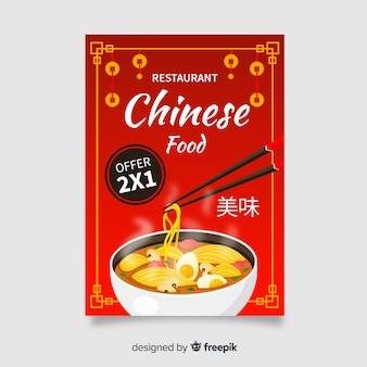 Folheto de restaurante chinês ramen mão desenhada