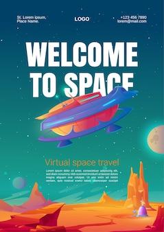 Folheto de viagem espacial virtual