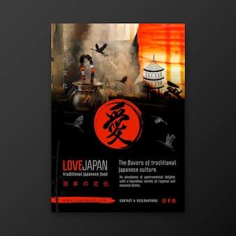 Folheto vertical de restaurante japonês Vetor grátis