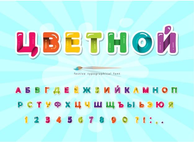 Fonte cirílica de desenhos animados coloridos para crianças. alfabeto criativo moderno