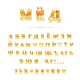 Fonte cirílica de mel. alfabeto doce brilhante isolado no branco.