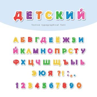 Fonte colorida cirílica para crianças