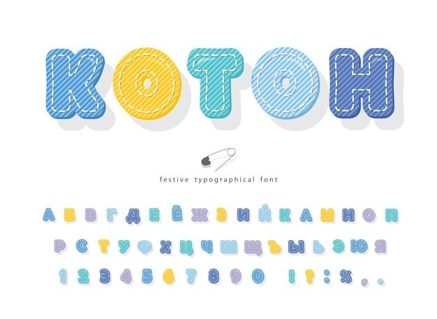 Fonte colorida de algodão cirílico para crianças. alfabeto de desenho animado