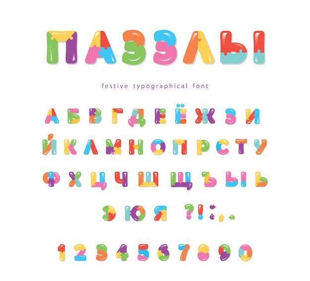 Fonte de puzzle cirílico. letras e números criativos coloridos de abc