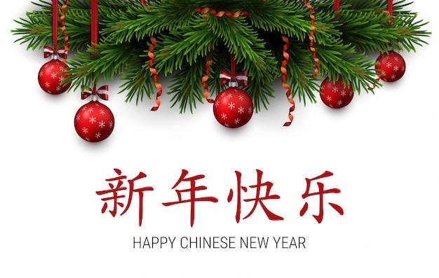 Fronteira de vetor de ramos de abeto com laço vermelho e bolas vermelhas e hieróglifos chinês