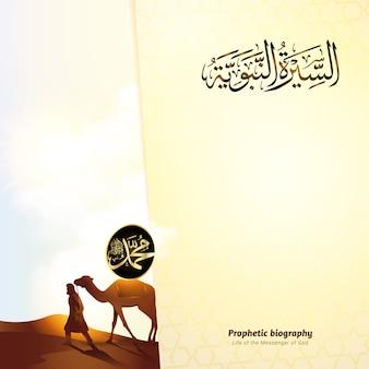 Fundo árabe de paisagem islâmica