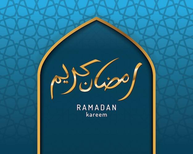 Fundo bonito de ramadan kareem