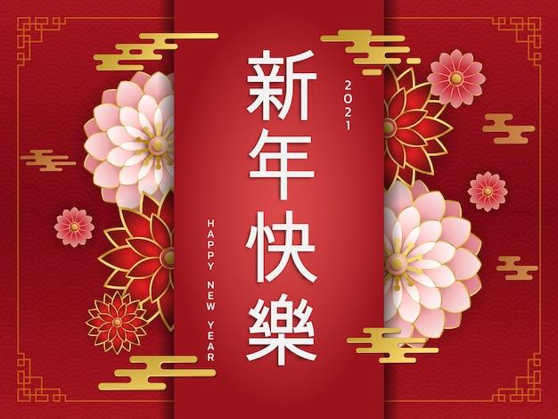 Fundo chinês de flores vermelhas e rosa em estilo de corte de papel. palavras em chinês: feliz ano novo.