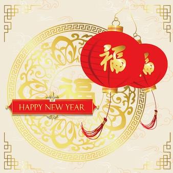 Fundo chinês de ouro vermelho com lanterna de círculo