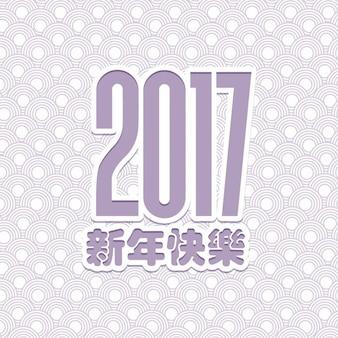 Fundo chinês do teste padrão roxo do ano novo