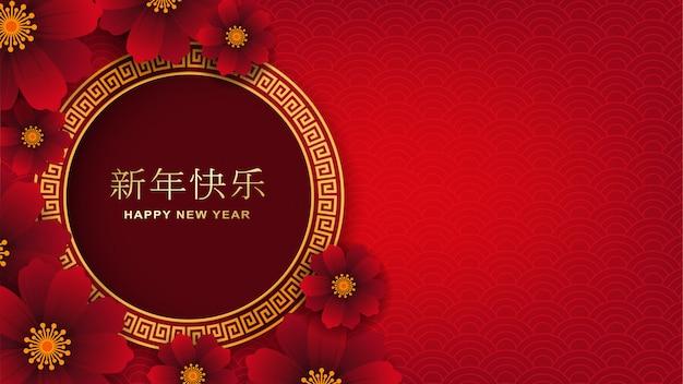 Fundo chinês.