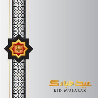 Fundo cinza eid mubarak com elementos islâmicos
