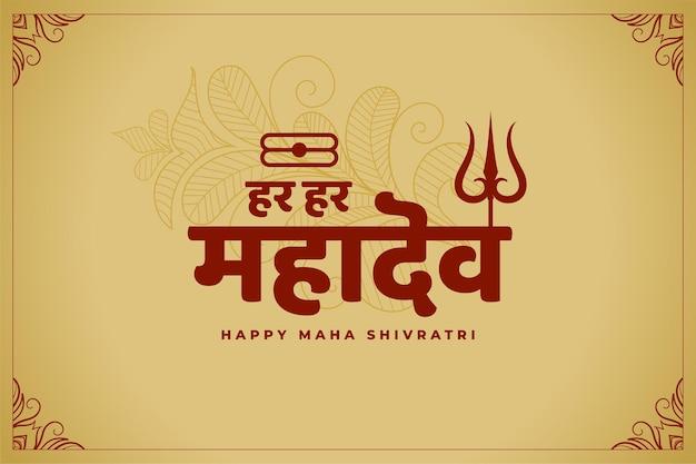 Fundo de adoração do festival maha shivratri