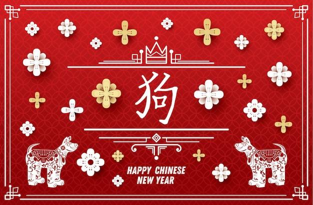 Fundo de ano novo chinês 2018 com cachorro e flor de lótus. (hieróglifo: cão). ilustração vetorial.
