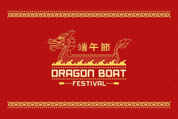 Fundo de barco dragão plana
