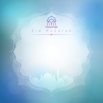 Fundo de cartão eid mubarak para celebração de saudação com caligrafia árabe