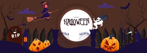Fundo de celebração de halloween feliz com lua cheia, abóboras assustadoras, fantasma, bruxa voando na vassoura e vista do cemitério. banner ou design de cabeçalho.