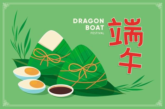 Fundo de coleção de zongzi de barcos de dragão