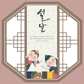 Fundo de dia de ano novo coreano com crianças