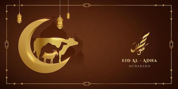 Fundo de eid al adha mubarak com faixa de vaca e camelo de cabra com caligrafia e padrão