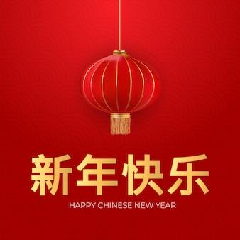 Fundo de feliz ano novo chinês
