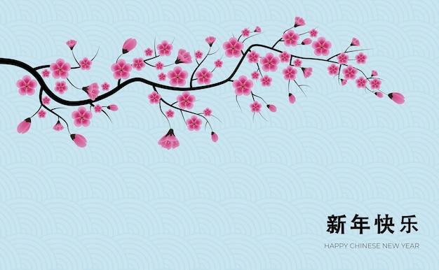 Fundo de férias chinês abstrato com flores de ameixa.