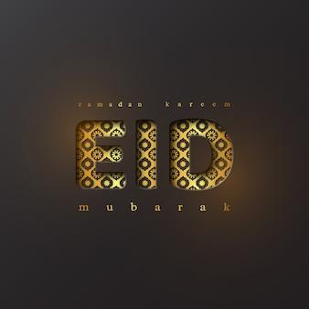 Fundo de férias eid mubarak com padrão decorativo