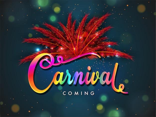 Fundo de festa de carnaval.