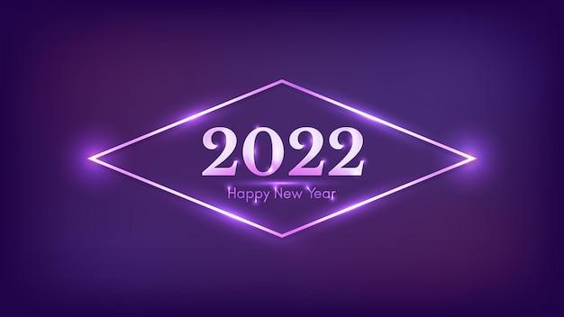 Fundo de néon de 2022 feliz ano novo. moldura de losango de néon com efeitos brilhantes para cartões de férias de natal, folhetos ou cartazes. ilustração vetorial