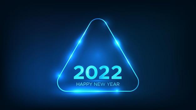 Fundo de néon de 2022 feliz ano novo. moldura de triângulo arredondado de néon com efeitos brilhantes para cartões de natal, folhetos ou cartazes. ilustração vetorial
