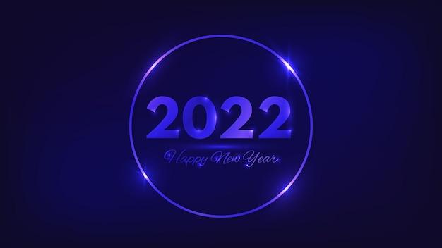 Fundo de néon de 2022 feliz ano novo. moldura redonda de néon com efeitos brilhantes para cartões de férias de natal, folhetos ou cartazes. ilustração vetorial