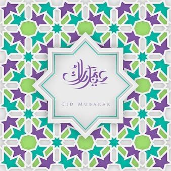 Fundo de ornamento eid mubarak com caligrafia árabe