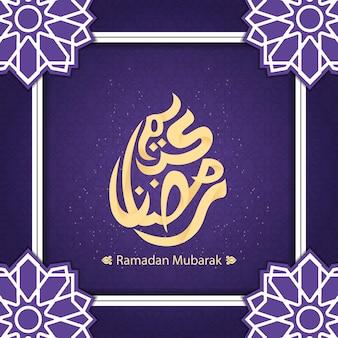 Fundo de ramadan kareem com estilo realista.