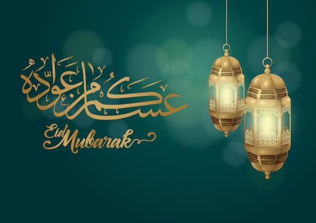 Fundo de ramadan kareem, eid mubarak com lanterna árabe
