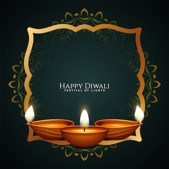 Fundo de saudação feliz do festival de diwali com moldura
