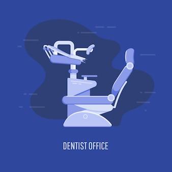 Fundo do escritório de dentista. modelo colorido de ilustração vetorial para você design, web e aplicações móveis