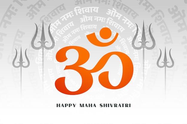 Fundo feliz do festival maha shivratri