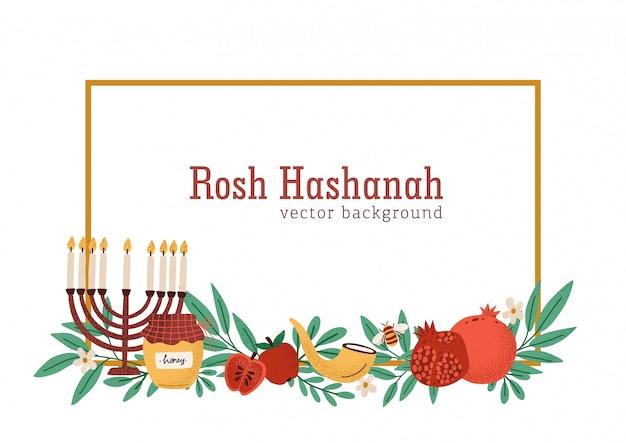 Fundo horizontal rosh hashanah