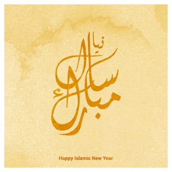 Fundo islâmico ano novo