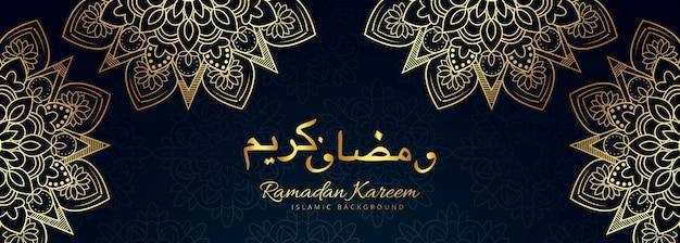 Fundo panorâmico de ramadan kareem
