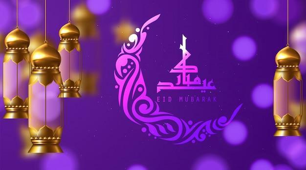 Fundo para eid mubarak. decorações de arabesco e lanternas do ramadã.