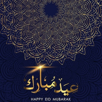 Fundo para eid mubarak