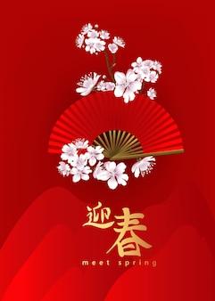 Fundo vermelho de férias de primavera para cny com cereja florescendo e ventilador. sinais chineses significam encontro com a primavera