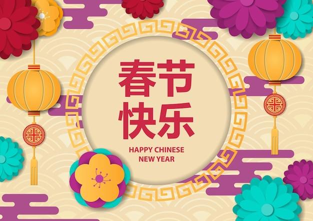 Fundo vermelho do ano novo chinês com elementos florais decoravite
