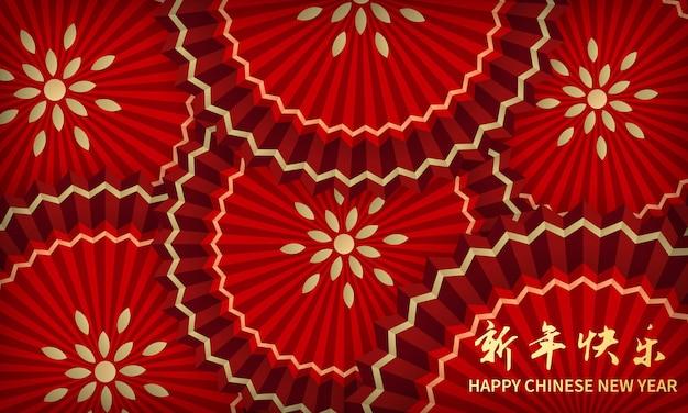 Fundo vermelho do ventilador chinês. banner de saudação de feliz ano novo lunar. texto em chinês significa feliz ano novo.