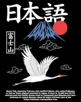 Gaivotas japonesas e ilustração vetorial do monte fuji em objeto separado