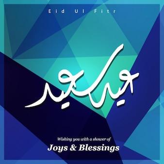 Geometric cartão ramadan greeting
