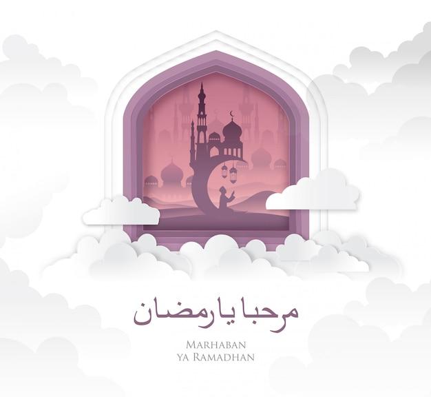 Gráfico islâmico branco nublado do ramadã