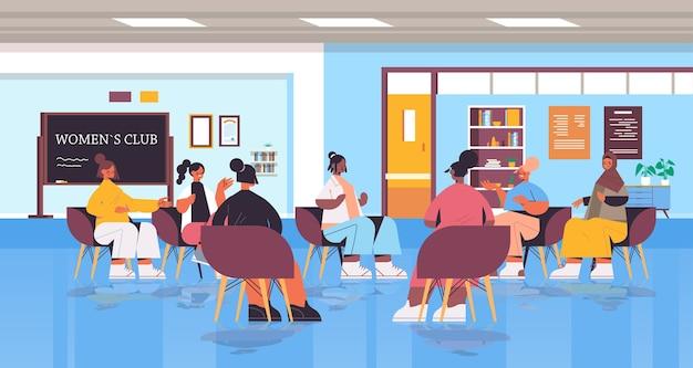 Grupo de amigas de raça mista discutindo durante reunião em meninas do clube feminino apoiando umas às outras união de feministas conceito escritório ilustração vetorial horizontal de corpo inteiro